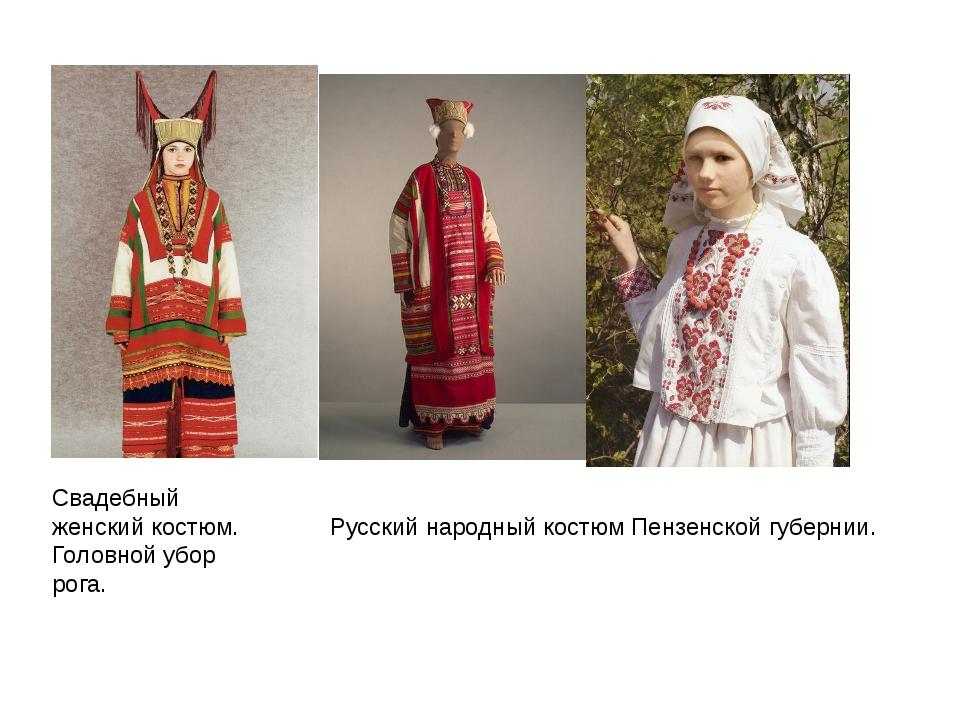 Русский народный костюм Пензенской губернии. Свадебный женский костюм. Голов...
