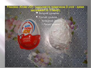 Упаковка «Kinder JOY» покрывается герметиком (3 слоя – время застывания по 15