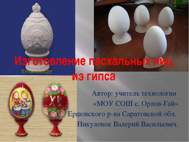 Изготовление пасхальных яиц из гипса Автор: учитель технологии «МОУ СОШ с. Ор...