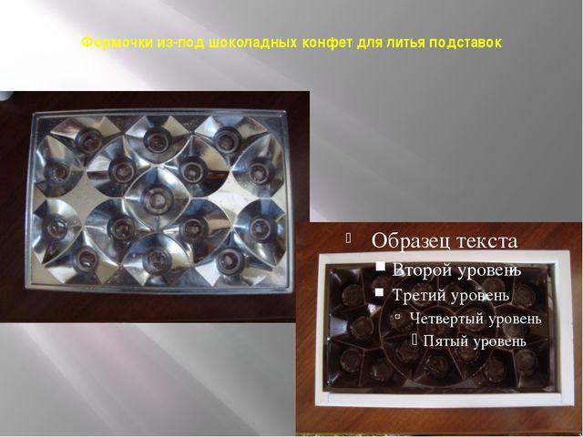 Формочки из-под шоколадных конфет для литья подставок