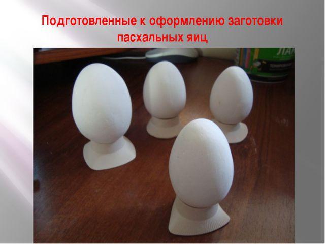 Подготовленные к оформлению заготовки пасхальных яиц