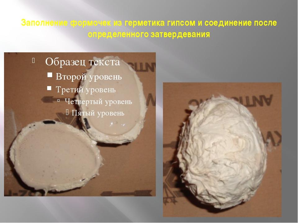 Заполнение формочек из герметика гипсом и соединение после определенного затв...