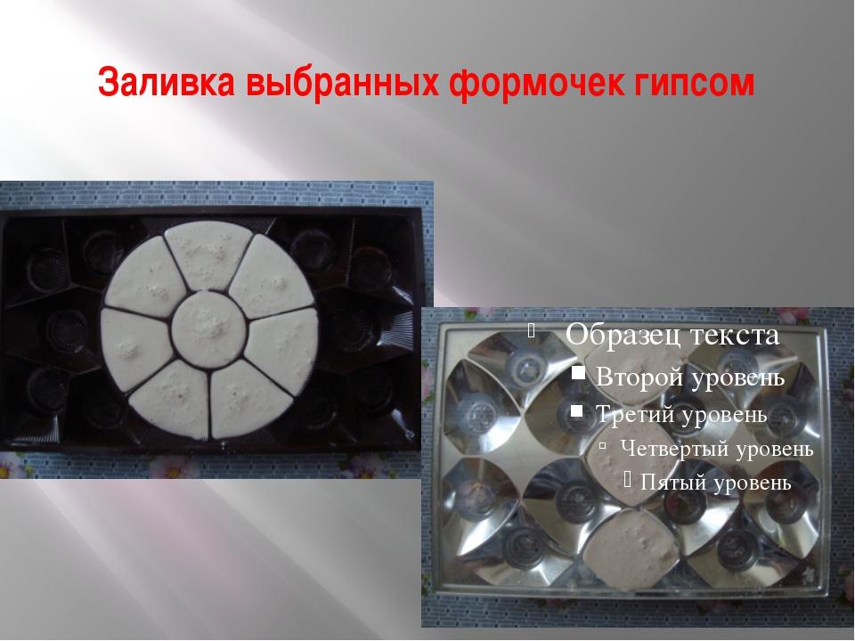 Заливка выбранных формочек гипсом