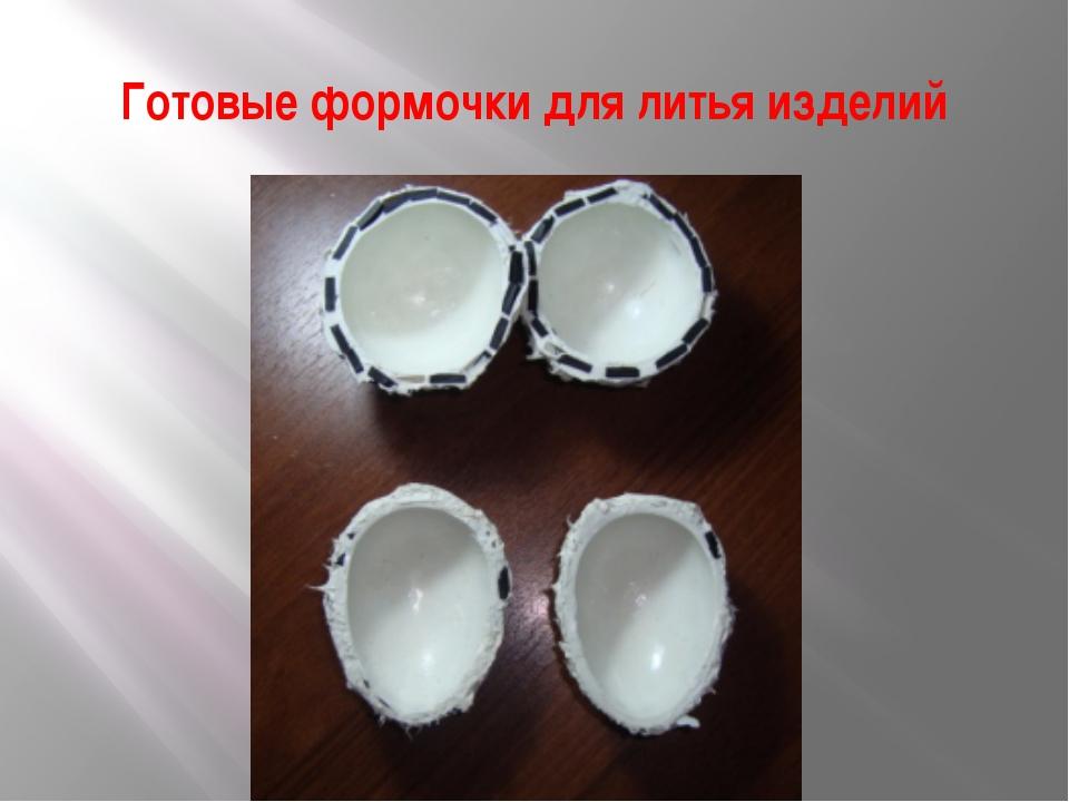 Готовые формочки для литья изделий