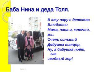 Баба Нина и деда Толя. В эту пару с детства Влюблены Мама, папа и, конечно, м