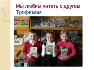 Мы любим читать с другом Трофимом
