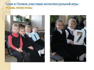 Соня и Полина участники интеллектуальной игры «Семь лепестков»