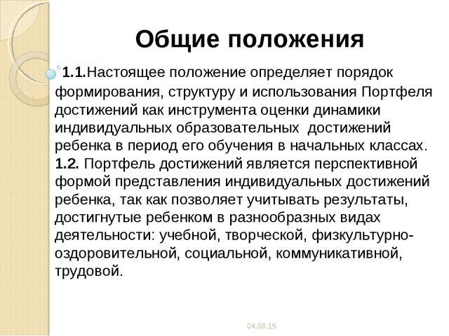 * Общие положения 1.1.Настоящее положение определяет порядок формирования, ст...