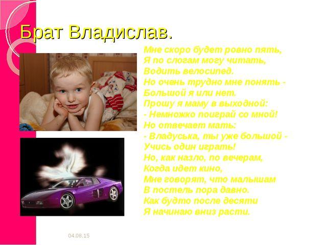 Брат Владислав. Мне скоро будет ровно пять, Я по слогам могу читать, Водить в...