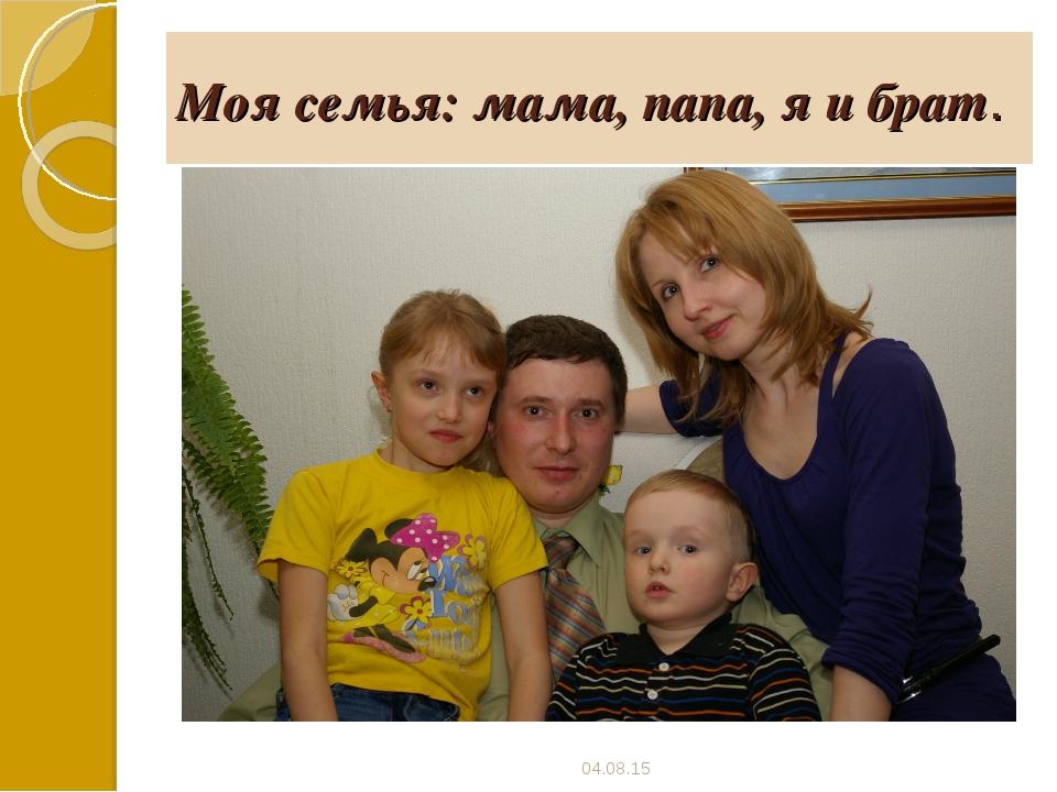 Моя семья: мама, папа, я и брат. *