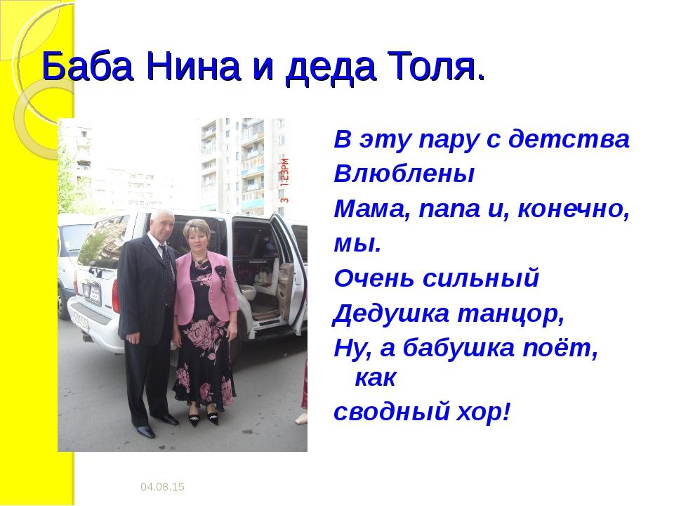 Баба Нина и деда Толя. В эту пару с детства Влюблены Мама, папа и, конечно, м...