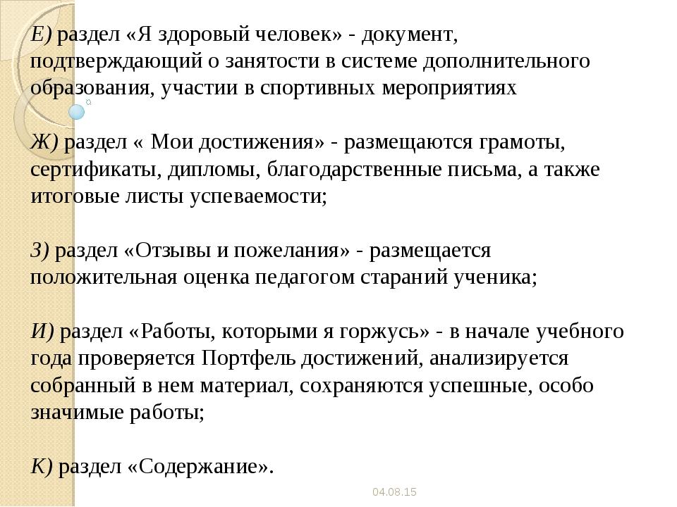 * Е) раздел «Я здоровый человек» - документ, подтверждающий о занятости в сис...