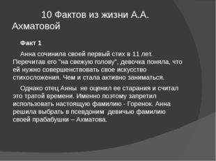 10 Фактов из жизни А.А. Ахматовой Факт 1 Анна сочинила своей первый стих в 1