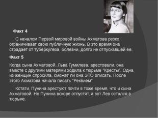 Факт 4 С началом Первой мировой войны Ахматова резко ограничивает свою публи