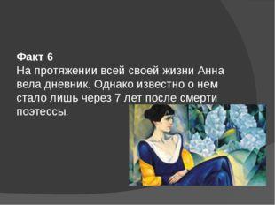 Факт 6 На протяжении всей своей жизни Анна вела дневник. Однако известно о н