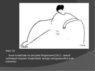 Факт 10 Анна Ахматова на рисунке Модильяни(1911; самый любимый портрет Ахмат