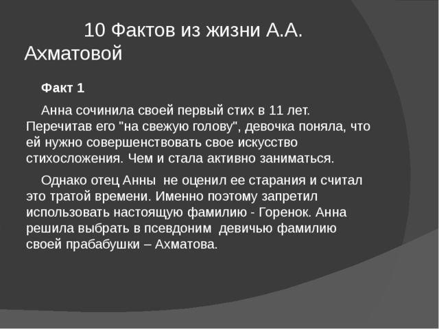 10 Фактов из жизни А.А. Ахматовой Факт 1 Анна сочинила своей первый стих в 1...