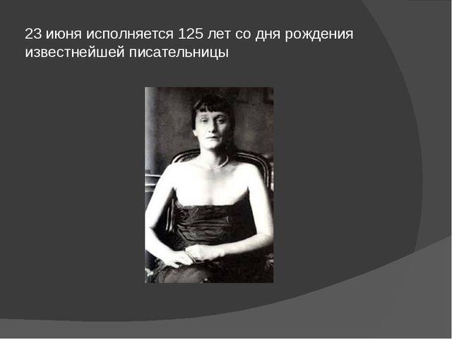 23 июня исполняется 125 лет со дня рождения известнейшей писательницы
