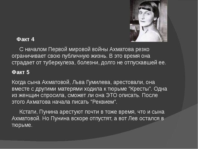 Факт 4 С началом Первой мировой войны Ахматова резко ограничивает свою публи...