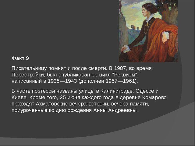 Факт 9 Писательницу помнят и после смерти. В 1987, во время Перестройки, был...