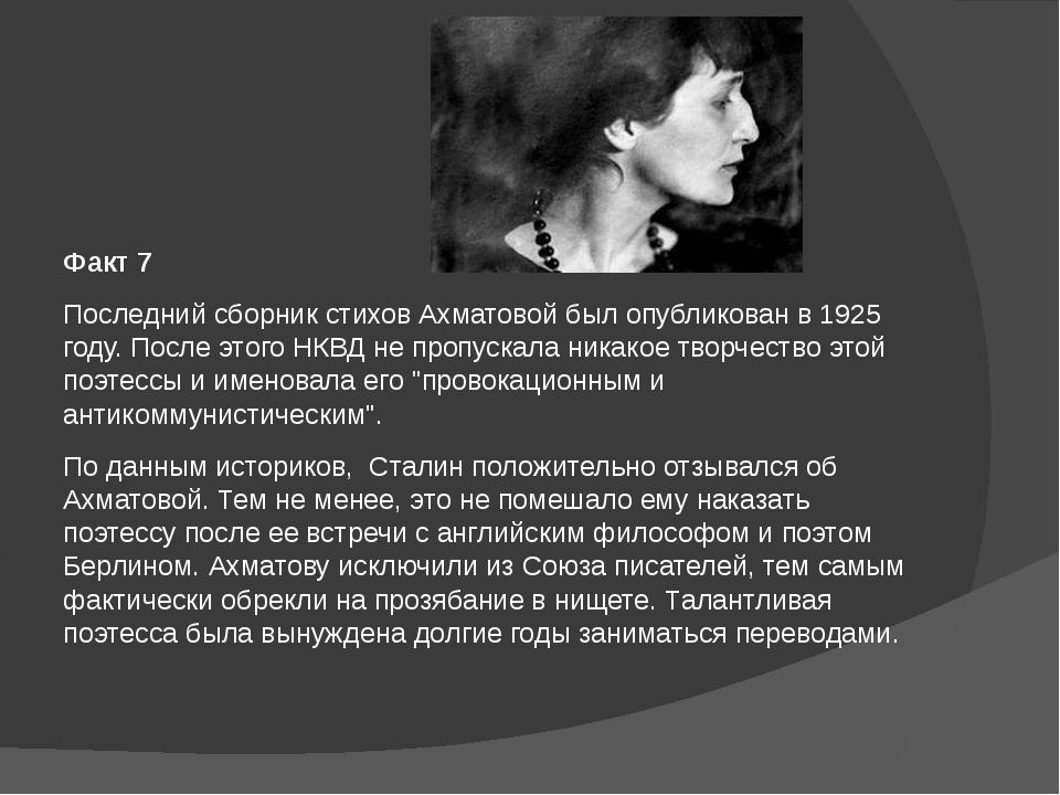 Факт 7 Последний сборник стихов Ахматовой был опубликован в 1925 году. После...
