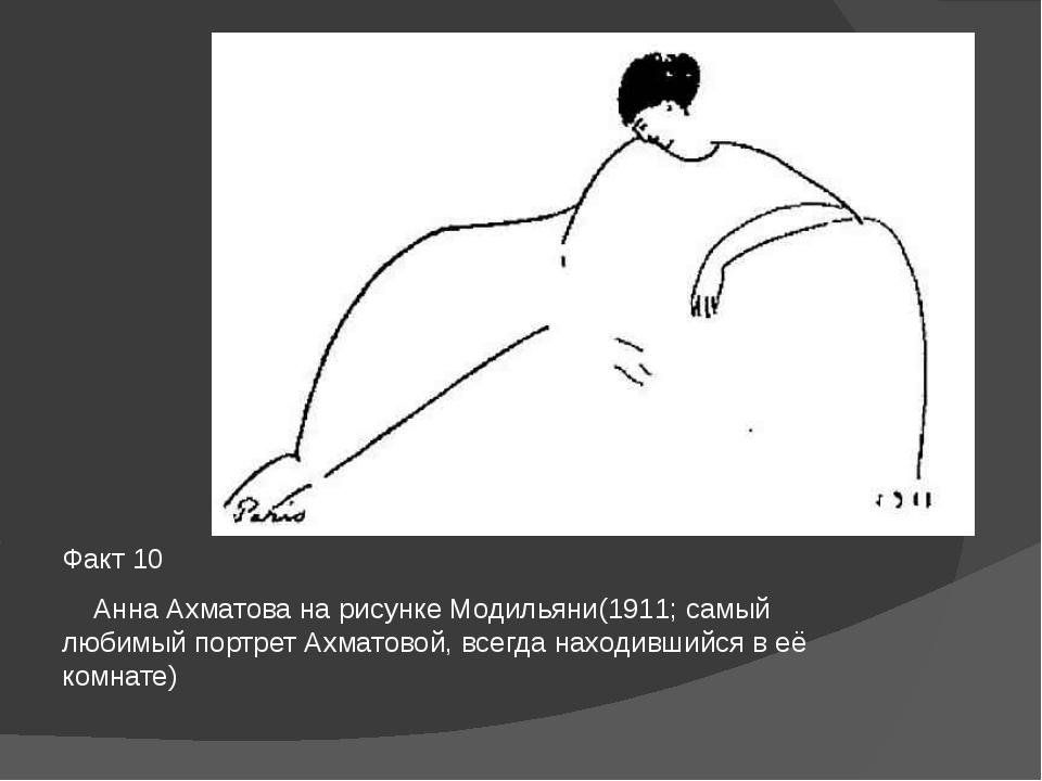 Факт 10 Анна Ахматова на рисунке Модильяни(1911; самый любимый портрет Ахмат...