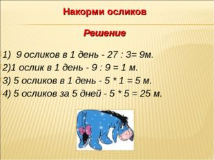 1) 9 осликов в 1 день - 27 : 3= 9м. 2)1 ослик в 1 день - 9 : 9 = 1 м. 3) 5 ос