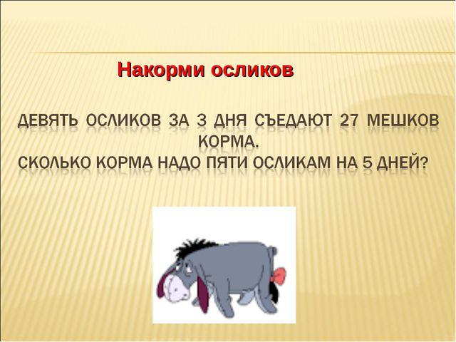 Накорми осликов