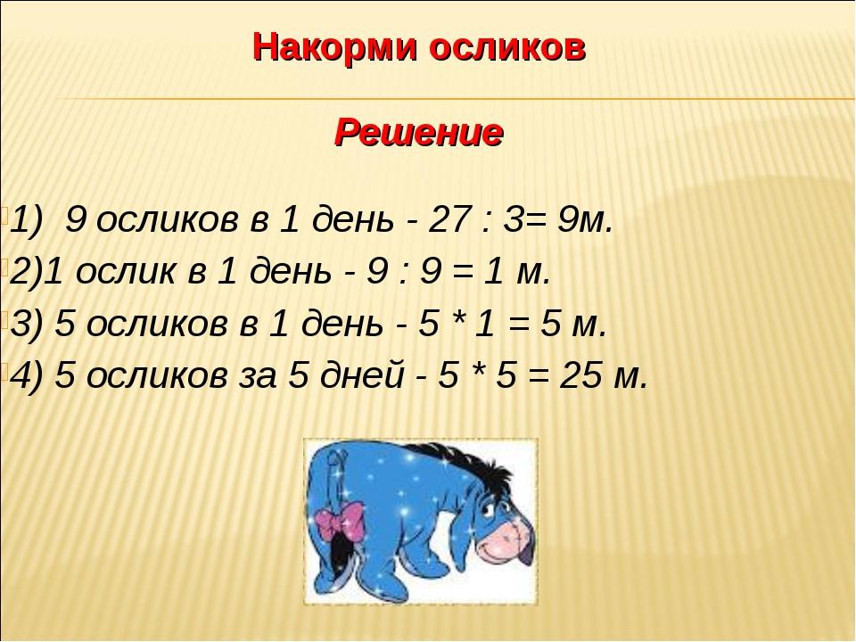1) 9 осликов в 1 день - 27 : 3= 9м. 2)1 ослик в 1 день - 9 : 9 = 1 м. 3) 5 ос...
