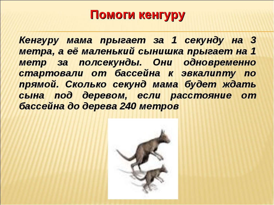 Помоги кенгуру Кенгуру мама прыгает за 1 секунду на 3 метра, а её маленький с...