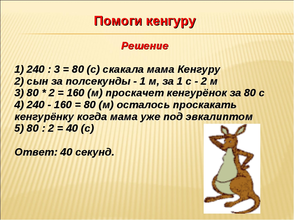 Помоги кенгуру Решение 1) 240 : 3 = 80 (с) скакала мама Кенгуру 2) сын за пол...