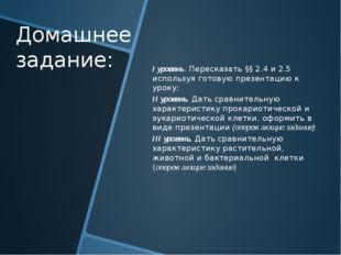 Домашнее задание: I уровень. Пересказать §§ 2.4 и 2.5 используя готовую презе