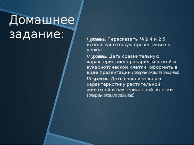 Домашнее задание: I уровень. Пересказать §§ 2.4 и 2.5 используя готовую презе...