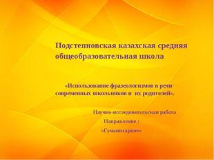 Подстепновская казахская средняя общеобразовательная школа    «Использован