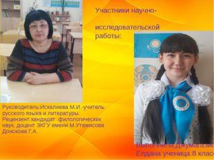 Руководитель:Искалиева М.И.-учитель русского языка и литературы. Рецензент:к