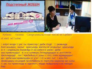 Кубаева Аклима Сапаргаликызы-қазақ тілі және әдебиет пәнінің мұғалімі. Қазір