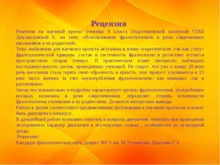 Рецензия Рецензия на научный проект ученицы 8 класса Подстепновской казахско
