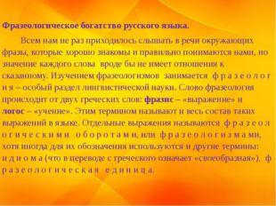 Фразеологическое богатство русского языка. Всем нам не раз приходилос