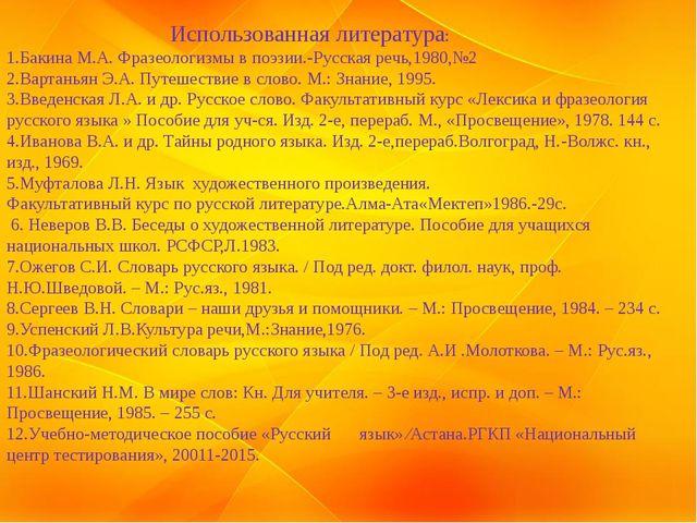 Использованная литература: 1.Бакина М.А. Фразеологизмы в поэзии.-Русская реч...