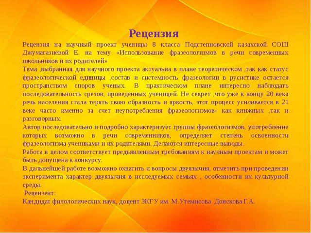 Рецензия Рецензия на научный проект ученицы 8 класса Подстепновской казахско...
