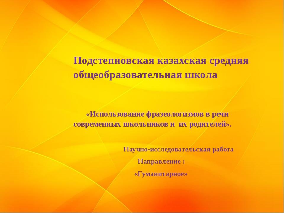 Подстепновская казахская средняя общеобразовательная школа    «Использован...
