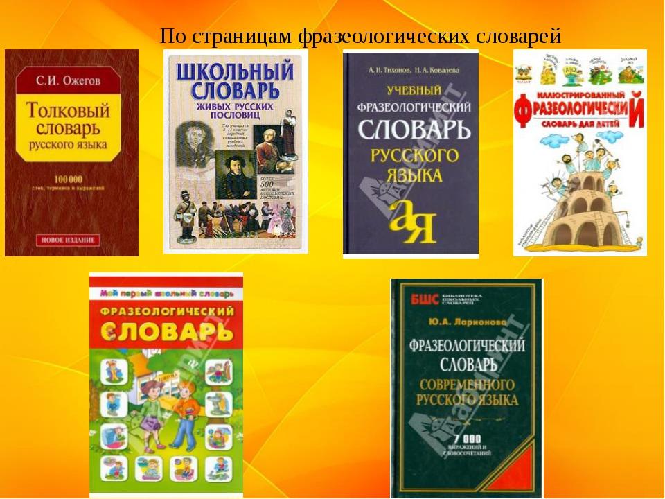 По страницам фразеологических словарей
