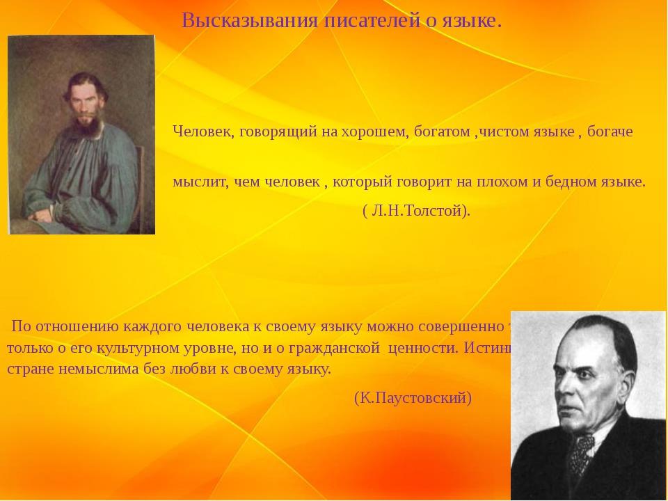 Высказывания писателей о языке. Человек, говорящий на хорошем, богатом ,чист...