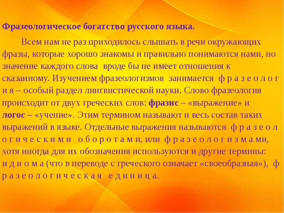 Фразеологическое богатство русского языка. Всем нам не раз приходилос...