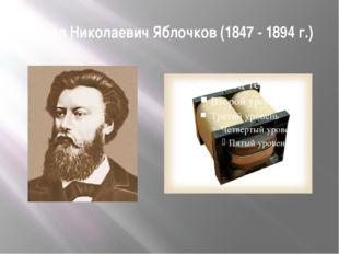 Павел Николаевич Яблочков (1847 - 1894 г.)