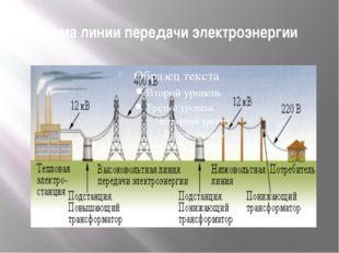 схема линии передачи электроэнергии