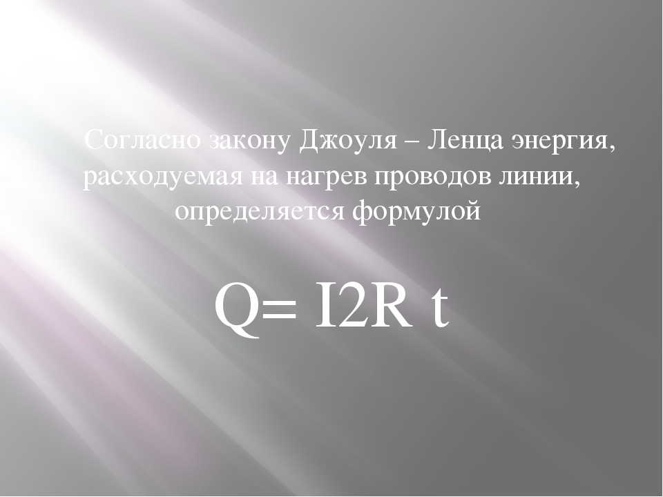 Согласно закону Джоуля – Ленца энергия, расходуемая на нагрев проводов линии...