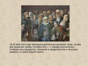 18-20 мая 1944 года проходила депортация крымских татар. За два дня крымские