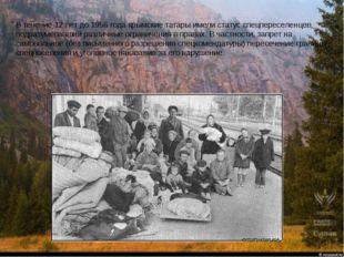 В течение 12 лет до 1956 года крымские татары имели статус спецпереселенцев,