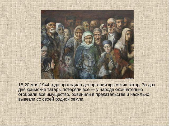 18-20 мая 1944 года проходила депортация крымских татар. За два дня крымские...